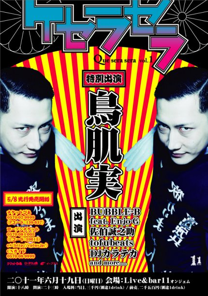6月19日(日) 大阪のオンジェムにてBUBBLE-B feat. Enjo-Gライブを行います!