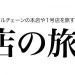 「本店の旅」10周年