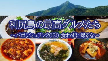 利尻島の最高グルメ情報 ~バボミシュラン2020 食わずに帰るな~