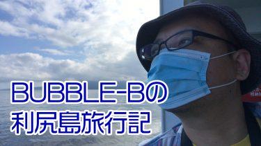 BUBBLE-Bの利尻島旅行記 2020