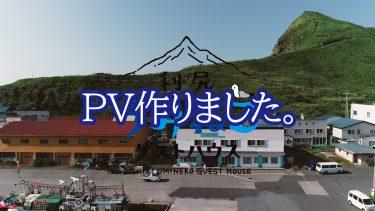 利尻島に行った気になれるPVを作りました
