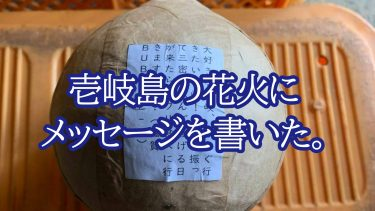 壱岐島で開催される花火に、メッセージを書いた