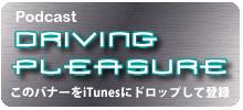 Driving Pleasure 第3回配信!!