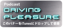 Driving Pleasure 第2回配信!!