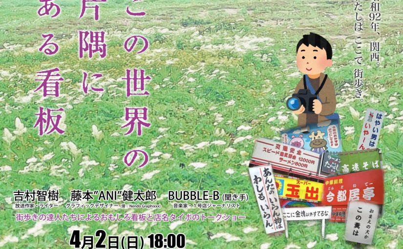 4月2日(日) 18時より、路上観察トークイベント「この世界の片隅にある看板」開催