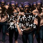 REMIXベスト「リミックスやくざが君を追いかける」9/9リリース!