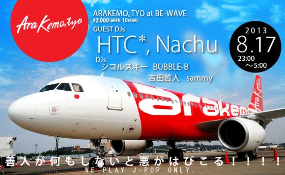 8月17日(土) 「アラケモ。東京」 at 新宿BE-WAVE!