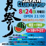 DJ出演 2015.8.24 at 大津CLUB MOVE 「MOVE JAPAN」
