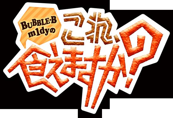 BUBBLE-B・m1dyのこれ、食えますか? 第45回 ゲスト:加藤賢崇