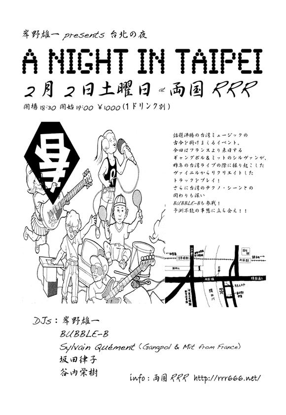 2/2(Sat.) BUBBLE-B DJ出演 at 両国 RRR