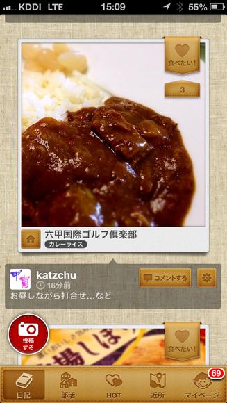 食事チェックイン系アプリは地味にアツい