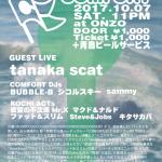 10月7日(土) 「COMFORT」at 高知ONZO