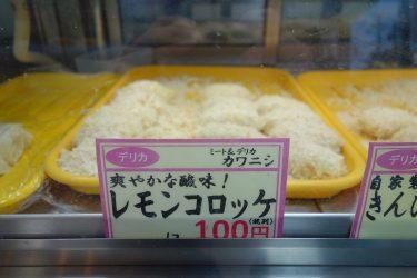 レモンコロッケという衝撃的な味のコロッケがある
