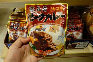 滋賀のローカルレトルトカレー「松喜屋 ビーフカレー」が美味すぎた