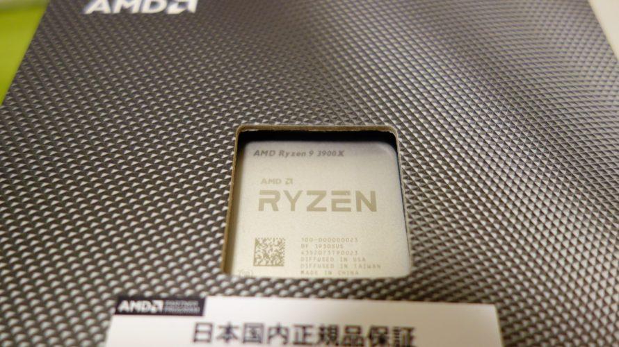 AMD Ryzen 9 3900XでPCを組んだので、ベンチマークをしてみた
