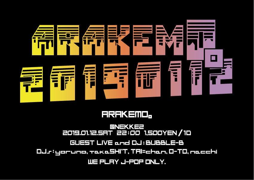 2019年1月12日「ARAKEMO。」にDJ&ライブ出演!