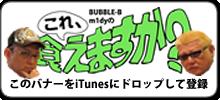 BUBBLE-B・m1dyのこれ、食えますか? 第7回 ゲスト:DJ宮村優子