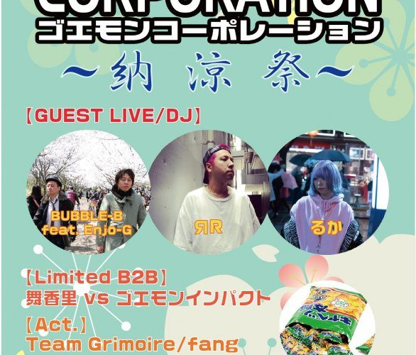 BUBBLE-B feat. Enjo-Gライブ! 6月28日(金) 渋谷Dimension