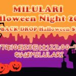 10月28日(土) 「MILULARI Halloween Night 2017-MILK BACK DROP Halloween Special-」at 大阪・難波MILULARI