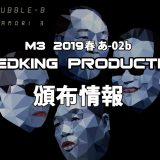 M3 2019春 SPEEDKING PRODUCTIONS 頒布情報