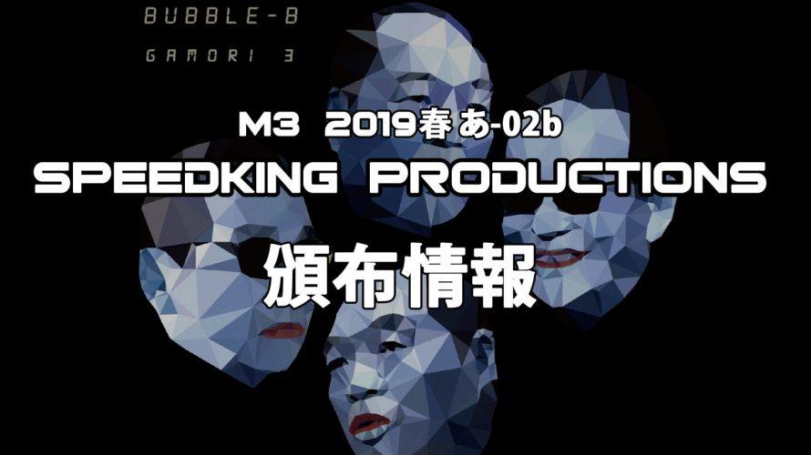 M3 2019春 SPEEDKING PRODUCTIONS 頒布情報
