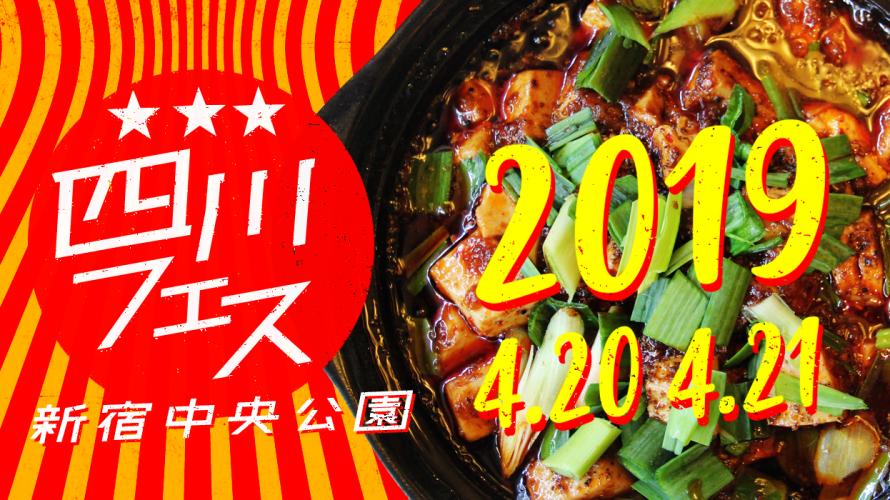 4月20日「四川フェス」at 新宿中央公園にてBUBBLE-B feat. Enjo-Gライブ!