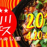 激ヤバ四川料理が新宿中央公園に一堂に会する「四川フェス2019」開催!