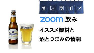 ZOOM飲み、オススメ機材と酒とつまみの情報