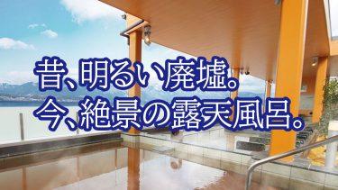 かつて「明るい廃墟」と言われていたピエリ守山、今や絶景の露天風呂が楽しめる最高スポットに