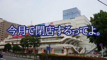 大津の西武百貨店、今月で閉店するってよ
