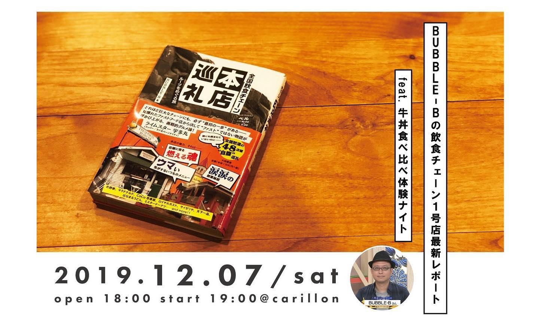 トークイベント with 牛丼4社 食べ比べナイト開催! at 梶が谷 カリヨン