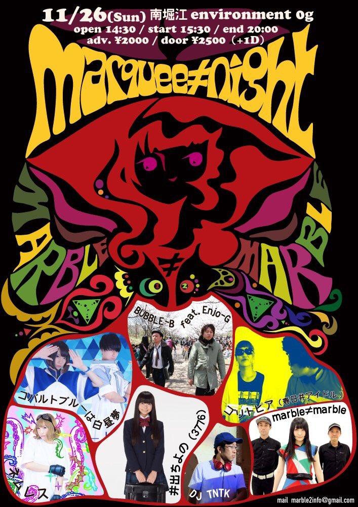 11月26日(日) BUBBLE-B feat. Enjo-G Live 大阪! 「MARQUEE≠NIGHT 12」