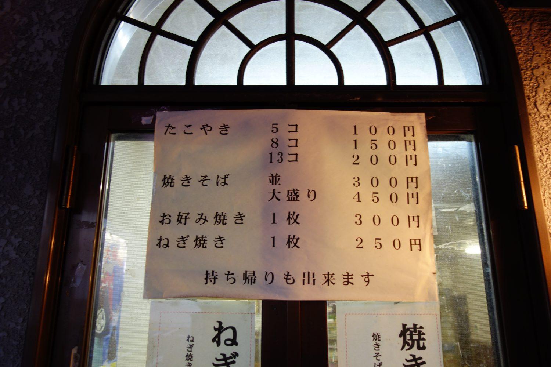 平成も終わろうかとしているこの時代に、たこ焼きが100円という店があって