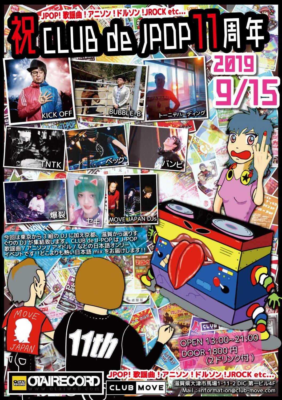 DJ出演 「祝 CLUB de JPOP 11周年」9/15(日) 大津 CLUB MOVE