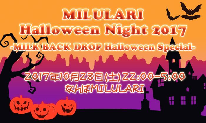 10月28日(土) 「MILULARI Halloween Night 2017-MILK BACK DROP Halloween Special-」at 大阪・難波MILULARI