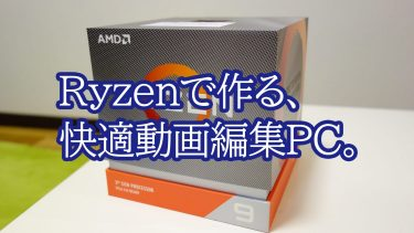 動画編集におすすめのRyzenで、20万円以内でコスパと将来性が抜群の自作PCおすすめ構成
