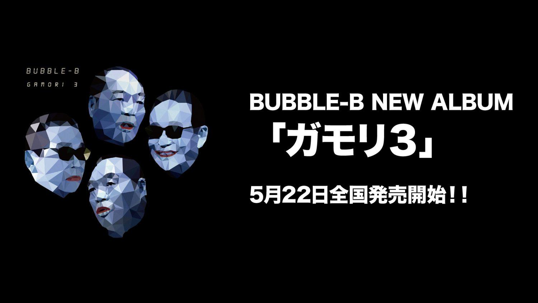 5月22日!「ガモリ3」全国流通発売開始です!